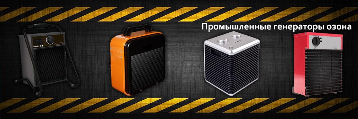 Промышленные генераторы озона