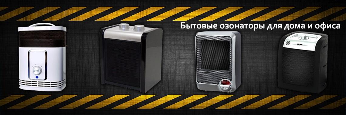 Бытовые озонаторы для дома и офиса
