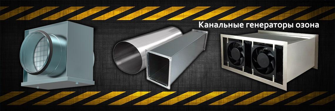 Канальные озонаторы для систем вентиляции
