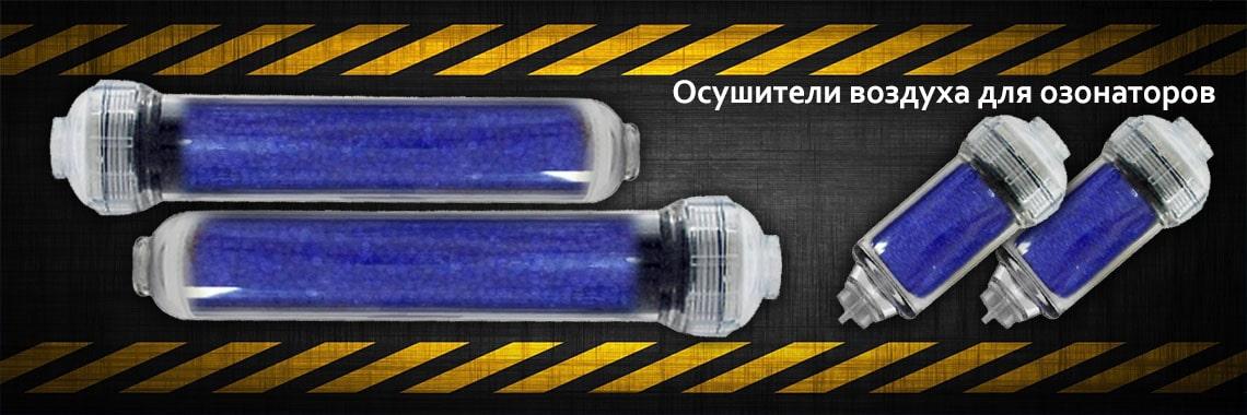 Осушители воздуха для генераторов озона