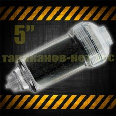 Угольный фильтр (5'') для деструкции озона