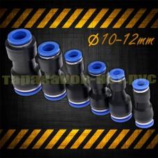 Фитинг, переходник для соединения трубок 10 и 12 мм, пневматический