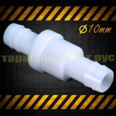 Пластиковый, обратный клапан ∅ 10 мм, для озона, воды, масла, бензина, дизеля