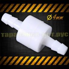 Пластиковый, обратный клапан ∅ 4 мм, для озона, воды, масла, бензина, дизеля