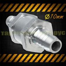 Алюминиевый, обратный клапан ∅ 10 мм, для озона, воды, масла, бензина, дизеля