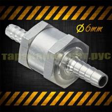 Алюминиевый, обратный клапан ∅ 6 мм, для озона, воды, масла, бензина, дизеля