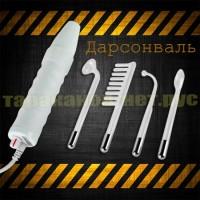 Дарсонваль, аппарат для дарсонвализации кожи тела, лица, волос